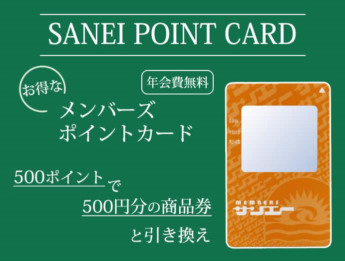 SANEI_card_sp2b